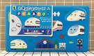 【震撼精品百貨】Shin Kan Sen 新幹線~立體安全貼紙*99960