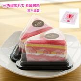 生日蛋糕毛巾-三角蛋糕系列-草莓慕斯【台灣興隆毛巾專賣*歐米亞香氛小舖】
