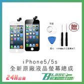 【刀鋒】iPhone5/5s 全新原廠液晶螢幕總成 液晶破裂 觸控不良 現場維修 保固一年