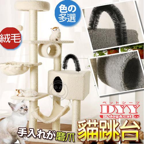 【培菓幸福寵物專營店】DYY遊戲多功能四階貓窩貓毯貓跳台|遊戲台160cm可放牆角