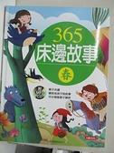 【書寶二手書T1/兒童文學_ECR】童話小百科:365床邊故事-春(新版)(附CD)_小紅花童書工作室