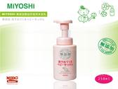 日本MIYOSHI無添加嬰幼兒泡沫沐浴乳 250ml《Midohouse》