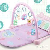 嬰兒腳踏鋼琴健身架器3-12個月益智新生兒寶寶玩具0-1歲男女孩 ys5589『伊人雅舍』