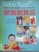 【書寶二手書T9/保健_YHN】寶寶最愛吃的營養副食品_王安琪