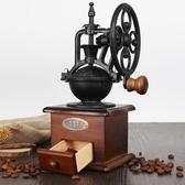 磨豆機 手搖磨豆機 咖啡豆研磨機家用磨粉機小型咖啡機手動復古大輪【快速出貨八折下殺】