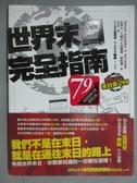 【書寶二手書T2/科學_YJN】世界末日完全指南_史帝文.艾頗比