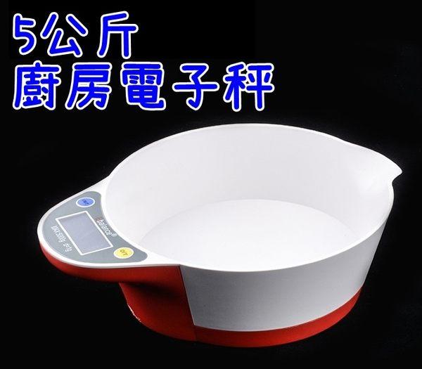 【世明國際】家用廚房秤 5公斤/1克 帶碗 烘焙 電子秤 5kg/1g 非供交易使用 液體 粉狀 食品