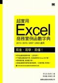 (二手書)超實用 Excel 商務實例函數字典 (2013、2010、2007、2003 適用)