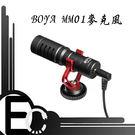 【EC數位】BOYA  BY-MM1 心形指向 立體聲 麥克風 相機 手機 平板 MAC 錄影 錄音 收音 採訪 直播