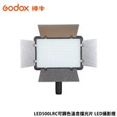 黑熊館 Godox 神牛 LED500LRC 可調色溫含擋光片 LED攝影燈 持續燈 太陽燈 商攝 人物攝影