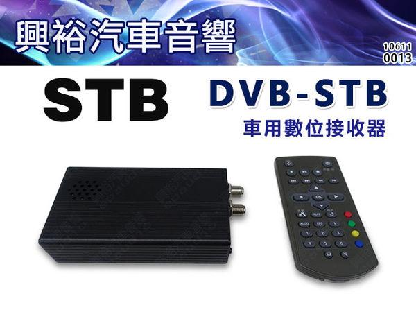 【STB】車用數位接收器DVB-STB*公司貨