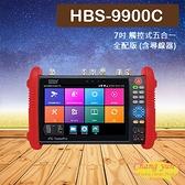 HBS-9900C 7吋 800萬 觸控式五合一 全配版 工程寶 監視器測試 IP AHD CVI TVI 類比