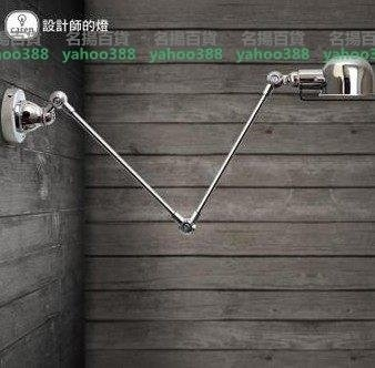 RH法國設計 Loft 工業風格 復古小號機械手臂壁燈 MY~燈飾588