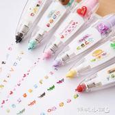文具 文具創意按壓式花邊修正帶可愛修飾帶日記裝飾 傾城小鋪