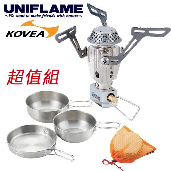Uniflame 、Kovea超值組合U667866+KB0808 不鏽鋼個人鍋三件組(套鍋)+ Firman 火神(登山爐/攻頂爐)