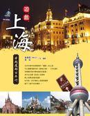 遊.戲.上海-穿越魔都百年行