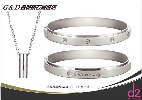 ☆元大鑽石銀樓☆【送永恆項鍊】D2 珠寶白鋼『永恆之鑰NEW(d0484-1 S) 』女手環項鍊組一對