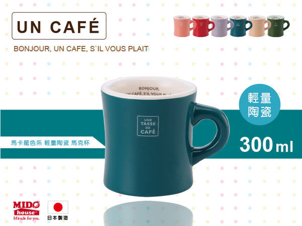UN CAFE 馬卡龍色系 輕量陶瓷 馬克杯-300ml《Midohouse》