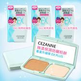 CEZANNE 絲漾保濕防曬粉餅 藍盒升級版 EX PLUS☆巴黎草莓☆
