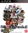 PS3 SHORT PEACE 月極蘭子最長的一日(日文版)