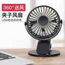 創意款台式迷你usb夾子風扇可充電桌面3...