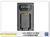 NITECORE 奈特柯爾 USN2 Sony NP-BX1 電池 USB 行動電源充電器(BX1,公司貨)