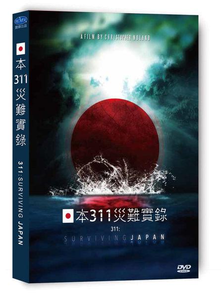 日本311災後實錄 DVD  (購潮8)