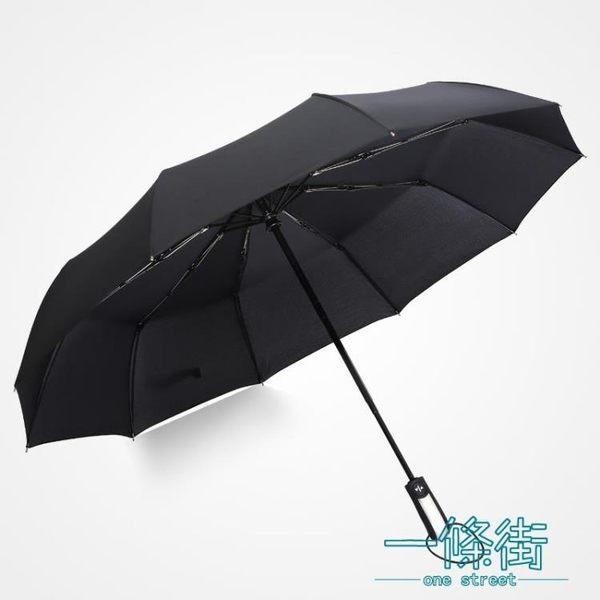 全自動雨傘折疊開收大號雙人三折防風男女加固晴雨兩用學生太陽傘