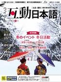 Live互動日本語(朗讀CD版)1月號/2020 第37期