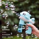 泡泡機 吹泡泡機抖音同款泡泡器兒童玩具泡泡槍電動網紅少女心自動不漏水