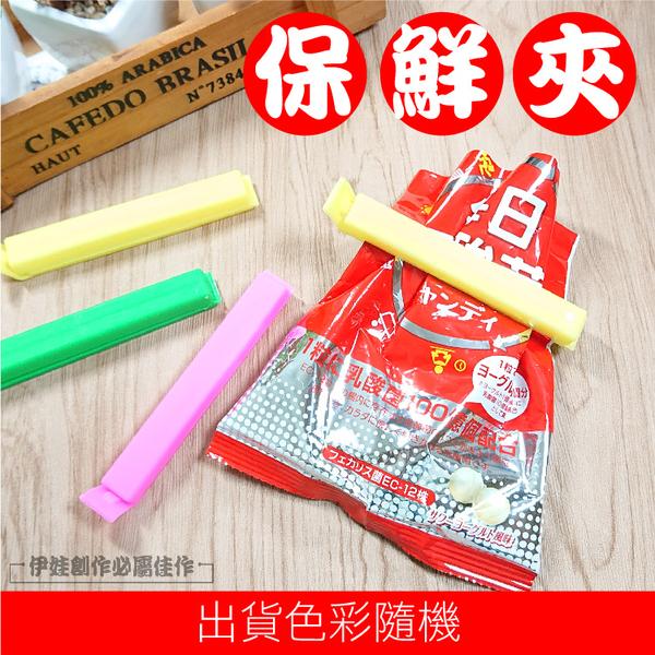 食品夾 保鮮夾 封口夾【AH-299】保鮮袋夾 食品封口夾 食品袋封口器 密封夾 封零食茶葉奶粉
