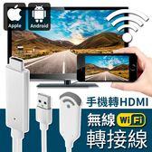 【AT001】手機轉HDMI無線視訊轉接線 手機接電視 WIFI連接 安卓蘋果手機轉電視