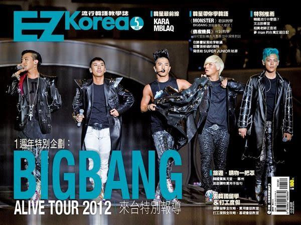 EZ Korea流行韓語教學誌 NO.5(封面人物BIGBANG)