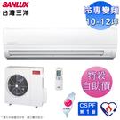 (自助價)SANLUX台灣三洋10-12坪精品變頻冷專分離式冷氣SAE-72V7A+SAC-72V7