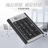 小鍵盤清華紫光數字鍵盤 筆記本外接數字鍵盤 USB伸縮數字小鍵盤 免切換 【店慶8折促銷】