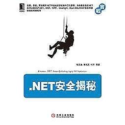 簡體書-十日到貨 R3Y【.NET安全揭祕(全面、系統、深刻揭示.NET平臺的安全機制和工作原理