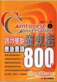 跟我學說廣東話應急會話800句附(CD)