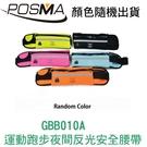 POSMA 多功能運動跑步腰帶 腰包 5入 顏色隨機出貨 GBB010A