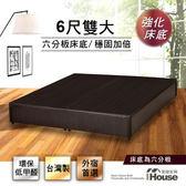 IHouse - 經濟型強化6分硬床座/床底/床架-雙大6尺胡桃