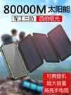 行動電源 太陽能充電寶20000毫安軍工...