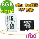 《 3C批發王 》SONY PSP專用記憶卡/雙轉卡/轉接卡FDA+microSDHC 8G=MS PRO DUO 8G 一卡兩用