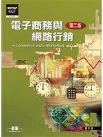 二手書博民逛書店《電子商務與網路行銷(e-Commerce & e-Market