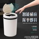 電動感應家用客廳臥室智慧帶蓋垃圾筒衛生間創意壓圈密封桶CY『新佰數位屋』