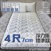 【嘉新名床】銀離子 ◆ 浮力床《標準款 / 7公分 / 特殊尺寸4尺》
