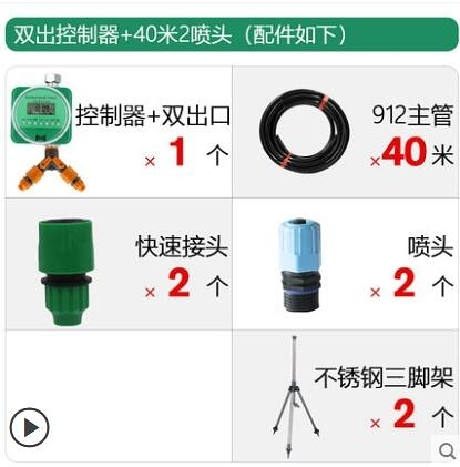 噴霧器 園藝工具草坪澆花神器定時自動澆水器噴霧頭灑水家用灌溉套裝系統 城市科技DF