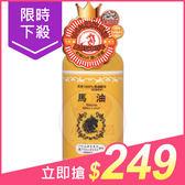 九州馬油 精純馬油乳液(150ml)【小三美日】原價$365