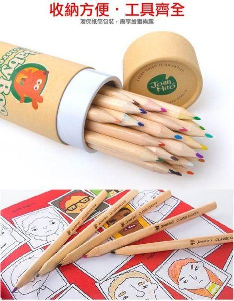 *幼之圓*西班牙 JoanMiro 水溶性彩色鉛筆(24色)