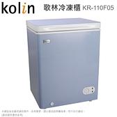 Kolin歌林100L臥式冷凍冷藏兩用櫃 KR-110F05~含拆箱定位