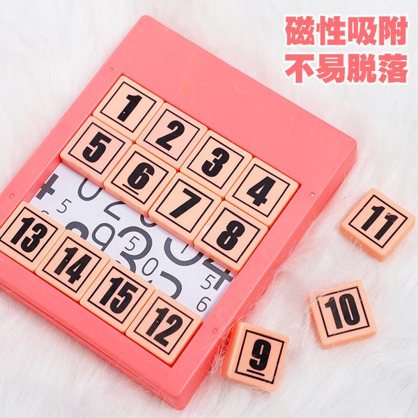 嬰兒寶寶益智謎盤玩具 數字華容道帶磁力滑動拼圖兒童玩具 兒童早教數字玩具益智玩具