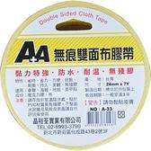 【奇奇文具】A+A 無痕A-33雙面布膠帶24mm*7Y
